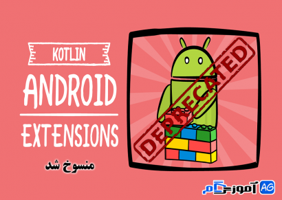 kotlin android extensions